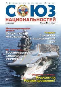 рассылка-журналСН_март_2014-01