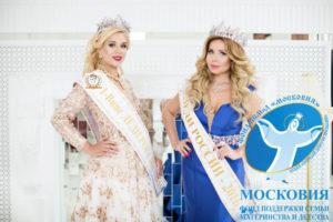 ЛЕДИ РОССИИ 2017 минифото