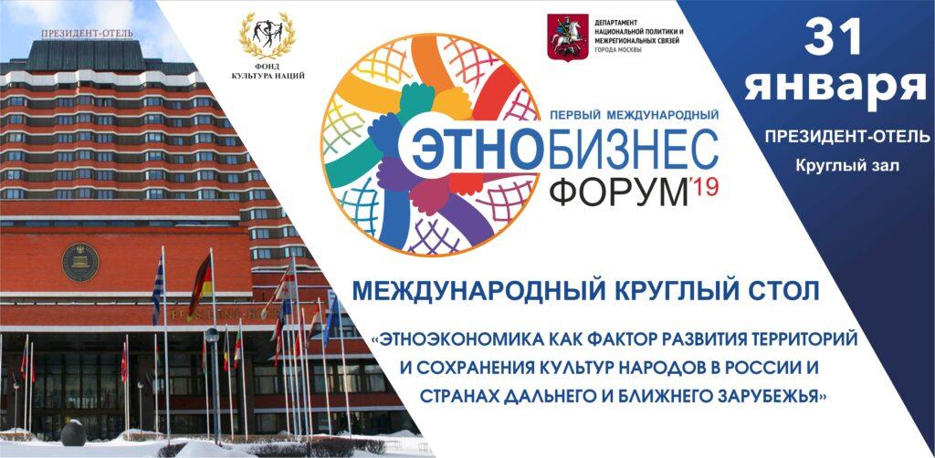 etnobiznec-forum