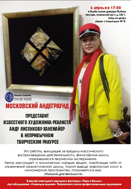Аида Лисенкова-Ханемайер художник